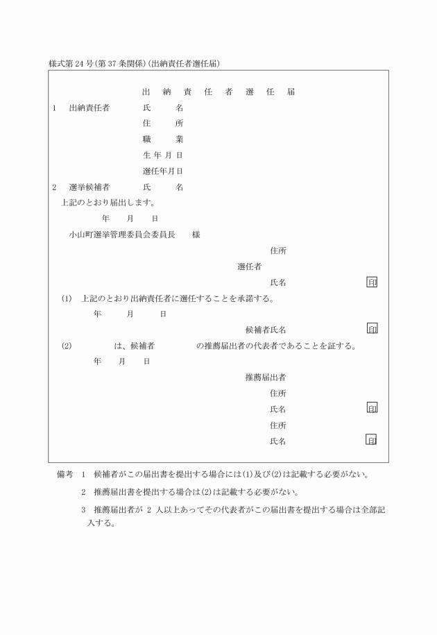 小山町議会議員及び長の選挙運動に関する規程